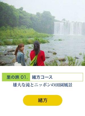 里の旅 01. 緒方コース雄大な滝とニッポンの田園風景