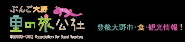 大分県豊後大野市<観光・食べる>総合情報サイト・ぶんご大野 里の旅公社